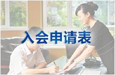 石家庄市德赢app下载安装管理协会入会申请表