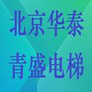 北京华泰青盛电梯德赢vwin手机官网