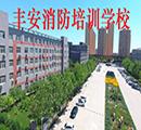 河北省丰安消防职业培训学校